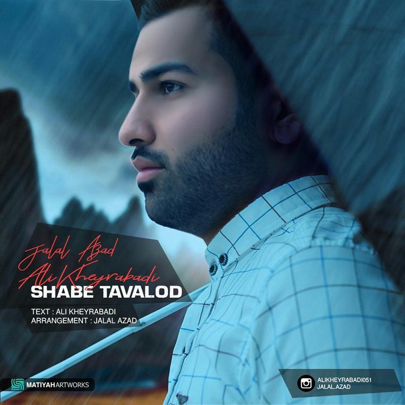 Ali Kheyrabadi – Shabe Tavalod (Ft Jalal Azad)